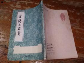 唐诗三百首(长春古籍出版社影印)