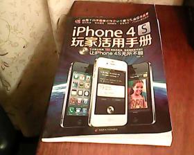 iPhone 4S玩家活用手册(1DVD+手册)