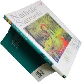 童年·这里 娜塔莉·萨洛特 译林世界文学名著 书籍
