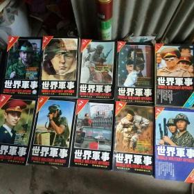 世界军事 1991---1997年全, 1998缺第10期,1999缺10,11期,2000缺第1期(97一99年都有海报,2000年第3、4期 海报缺)