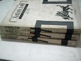 二十五史智谋通鉴:惑敌的法门,为政的方略,用兵的艺术【三册合售】C2363