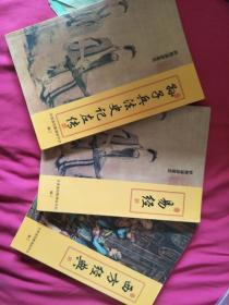 经典诵读丛书:孙子兵法史记左传、易经、西方经典,三本合售