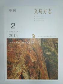 义乌史志、义乌方志:关于冯雪峰(现代著名作家、文学家、研究鲁迅的权威、人民文学出版社社长)的几十篇文章(涉及14份报纸和期刊)合售,篇目见品相描述
