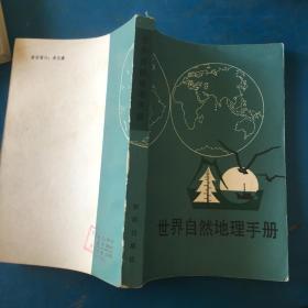 世界自然地理手册
