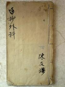 中醫手抄本                             藥方                                      驗方                  一厚冊             T15
