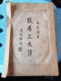 张居正大传 民国三十四年