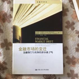 金融市场的变迁:金融部门与实体经济分离了吗——金融学译丛