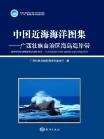 中国近海海洋图集——广西壮族自治区海岛海岸带