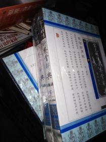 宋元明清诗鉴赏辞典(图文修订版 上下册 )