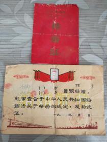 1975年结婚证,带毛主席语录