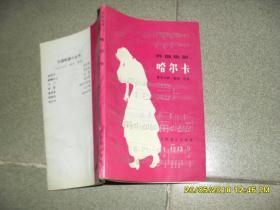 外国歌剧:哈尔卡--音乐分析.脚本.选曲(7品36开全书水渍皱褶严重1987年1版2印5800册144页外国歌剧小丛书7)43075