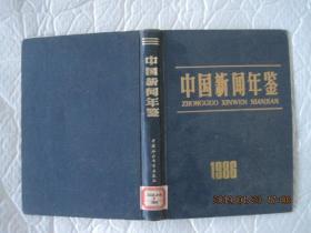 中国新闻年鉴---1986..