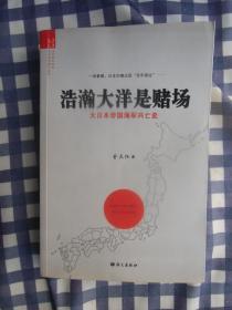 浩瀚大洋是赌场:大日本帝国海军兴亡史   2010年1版1印,十品