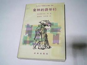 金林的爵爷们 (译林出版社,97年1版1印)