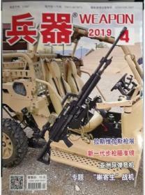兵器杂志 2019年4月
