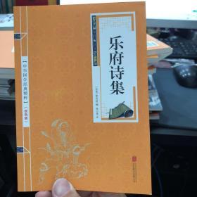 中华国学经典精粹·名家诗词经典必读本:乐府诗集