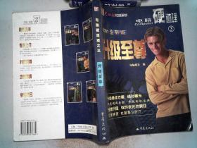 电脑硬道理3:升级至尊(2001全新版)