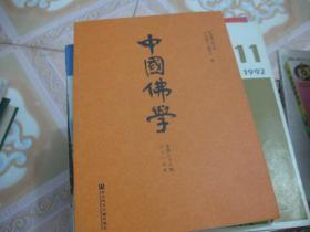 中国佛学(总第38期)