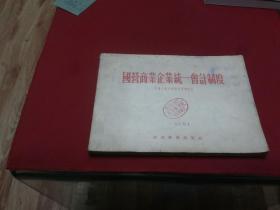 1954年【国营商业企业统一会计制度】16开本191页(2箱)