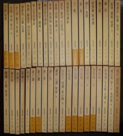 中国篆刻丛刊 全41册  1981年版   精装   日本二玄社