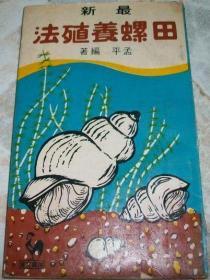最新田螺养殖术