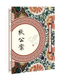 中国古典小说集:狄公案