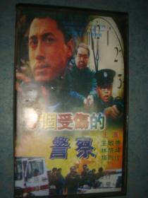 录像带《三个受伤的警察》郑则仕 主演 华艺音像公司出版.正常播放 只发快递