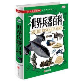 世界兵器百科/少儿必读金典