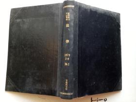 复印报刊专题资料 法律1979  7-9