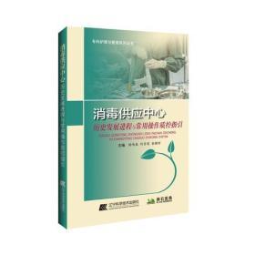 SJ消毒供应中心历史发展进程与常用操作质控指引