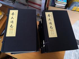 辽宁旧方志丛书  - 奉天通志(函盒装精印本,共32册全套)