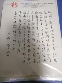 高震东毛笔信札(带封)教育家。台湾忠信高级工商学校创办人兼董事长