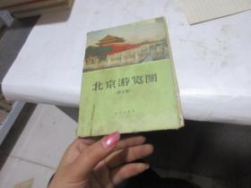 北京游览图 修订版