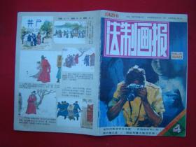 法制画报 1986年第4期