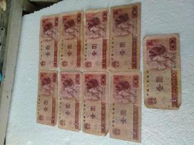 壹圆纸币九枚合售(全为1980年)