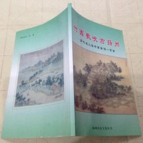 竹西歌吹古扬州—历代名人咏竹西诗词一百首