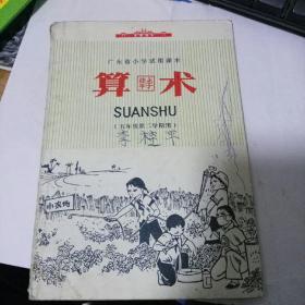 文革遗物广东省中小学试用教材《算数》(五年级第二学期用)