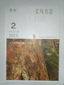 义乌史志、义乌方志:关于鲁迅与陈望道,鲁迅与冯雪峰的2篇文章(涉及2本期刊)合售,篇目见品相描述