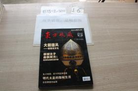 东方收藏2010.1