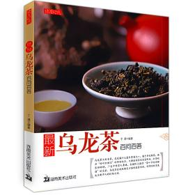 最新乌龙茶·百问百答