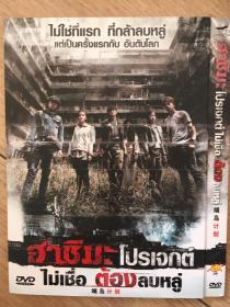 泰国 惊悚 恐怖 端岛计划 (2013) D9