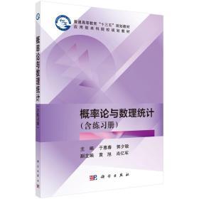 概率论与数理统计(含练习册)