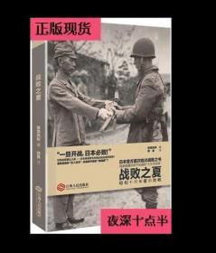 【正版现货】《战败之夏——日本战败的前因后果、全过程》日本猪濑直树的著作书籍 江西人民出版社