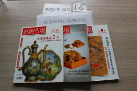 艺术市场2007-8.12.8