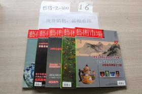 艺术市场2005-1.5.6.8.10