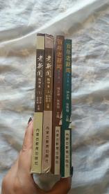 百年老新闻 精华本 (上下) 百年老新闻 第2 卷( 上下 )  4本合售