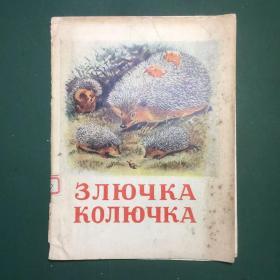 俄文原版《凶恶的刺猬》
