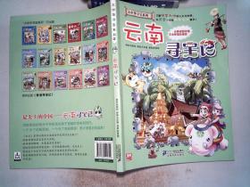 大中华寻宝系列13:云南寻宝记.;