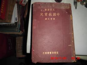 民国25年初版《中国教育史》精装