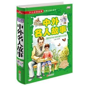 中外名人故事/少儿必读金典